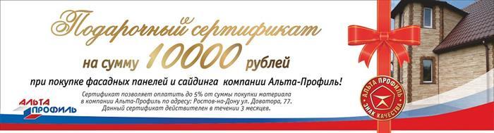 Скидка 10 000 рублей