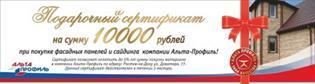 Акция от «Альта Профиль» - скидка на 10000 рублей!