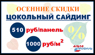 Цокольный сайдинг за 510 рублей!