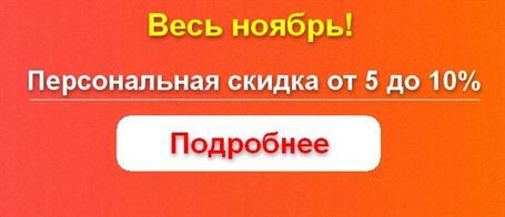 Персональная скидка в Альта Профиль Ростов